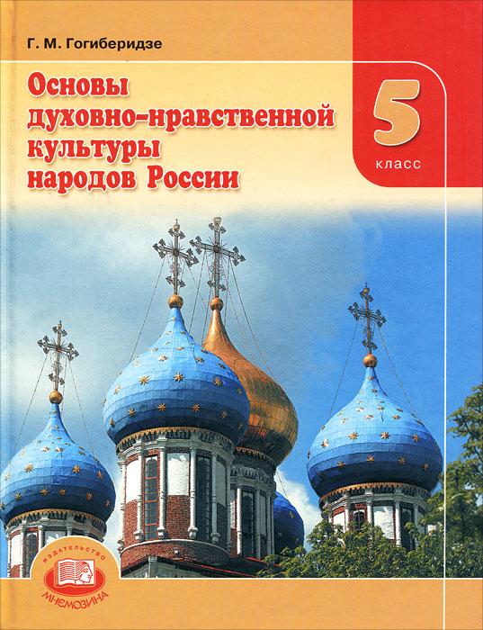 В Перми учительница заредила пятикласснику по голове учебником по духовно-нравственным культурам