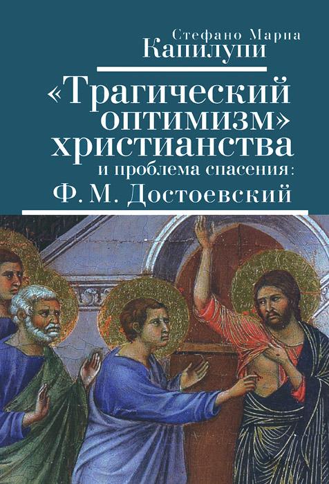 Достоевский - все книги автора