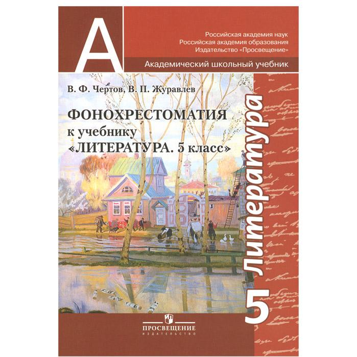ГДЗ по литературе 6 класс Коровина