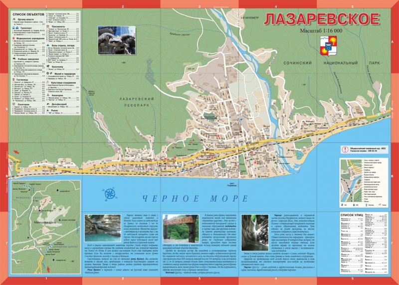 аренду карта лазаревского в картинках коржами для пиццы