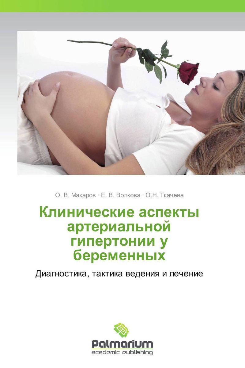 Беременным при гипертонии