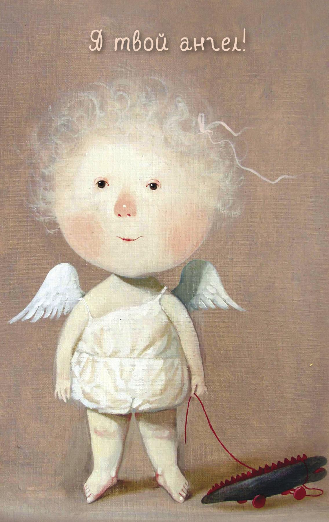 картинки смешной ангел кей каталог