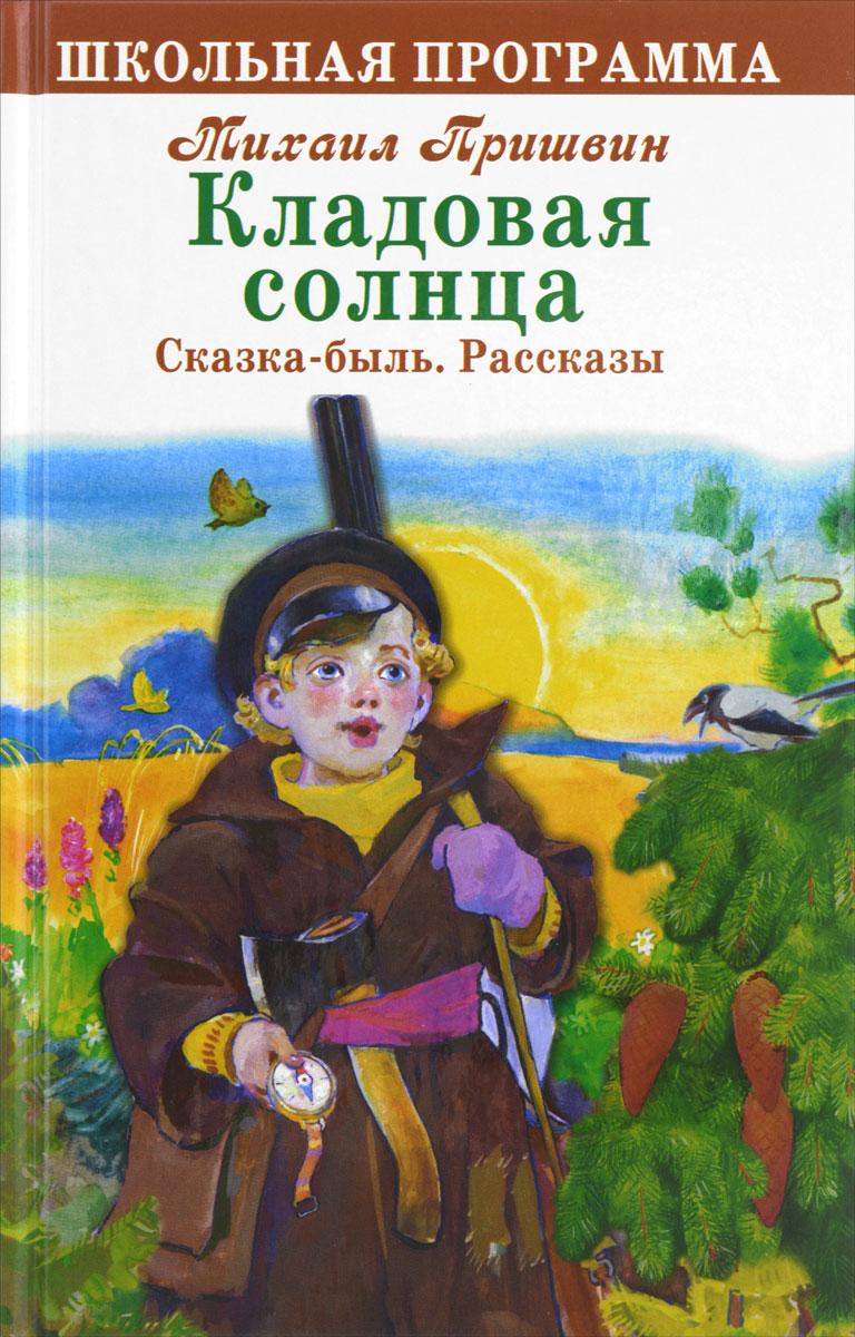 Презентация михаил михайлович пришвин сказка-былькладовая солнца(литература - 6 класс)
