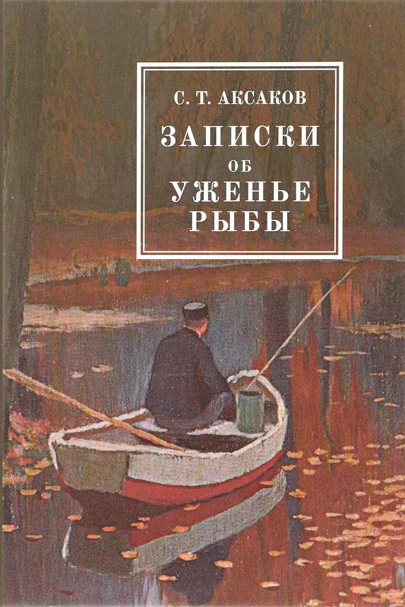 аксаков записки о рыбалке