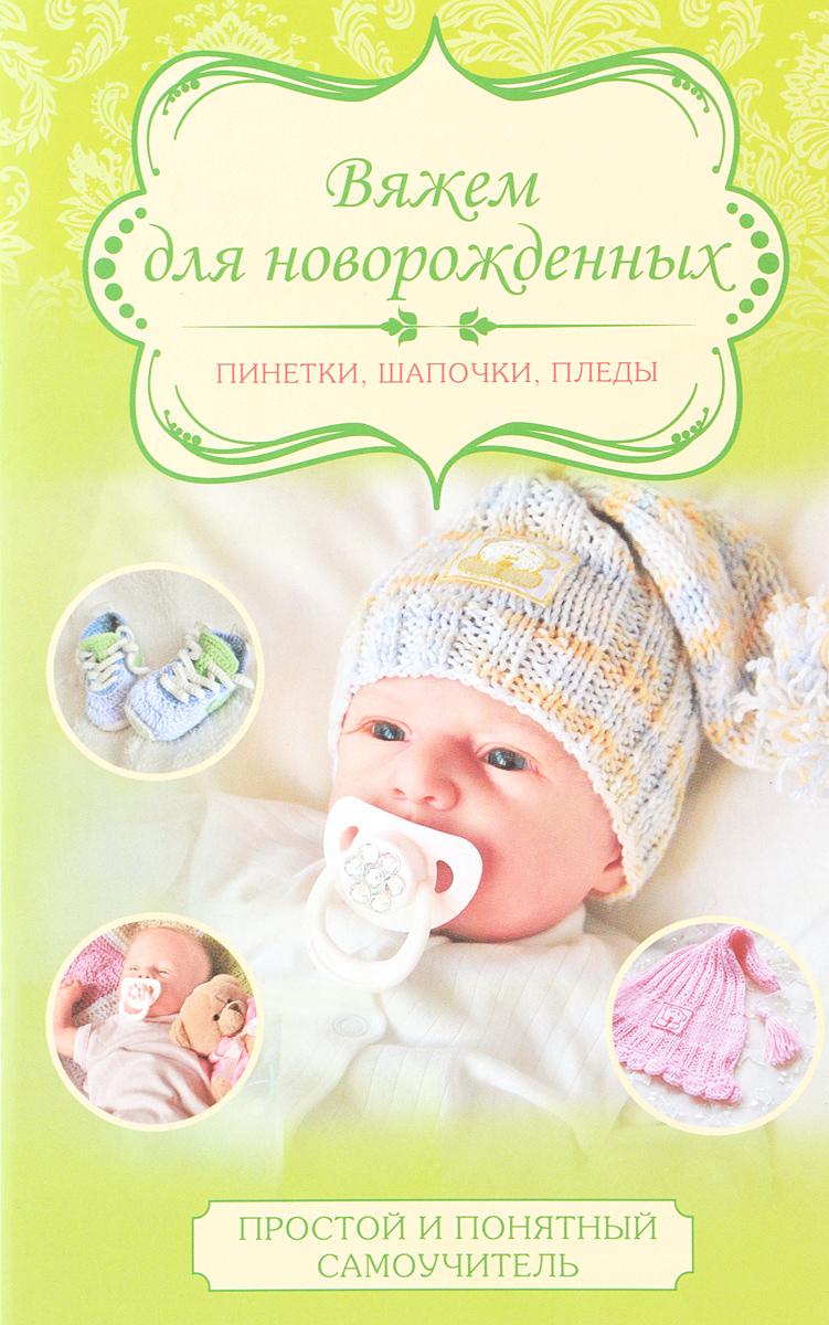 Скачать книгу вязание новорожденным