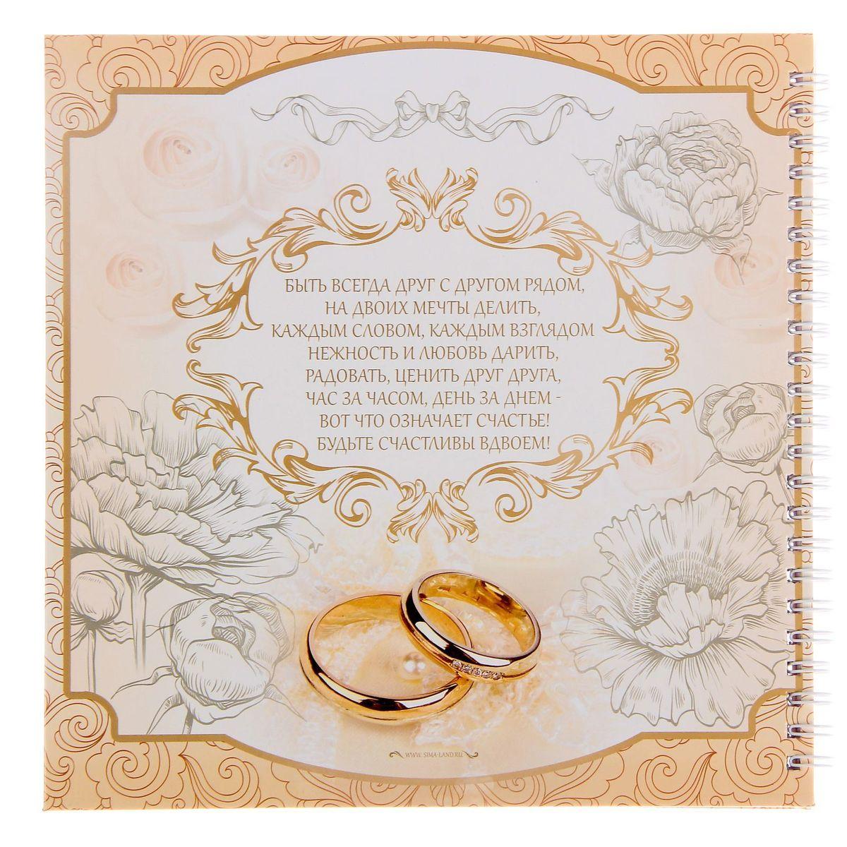 Поздравление на свадьбу жениху от дружки