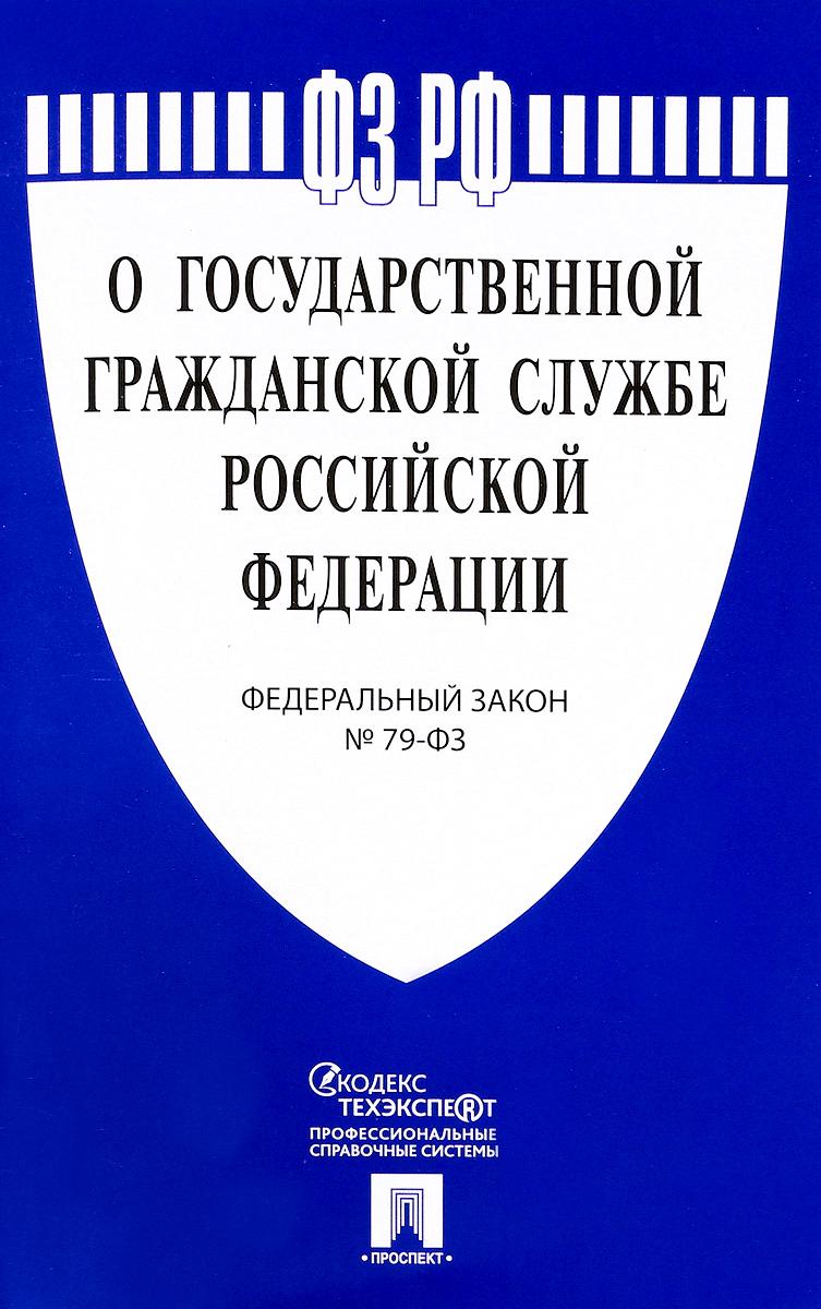 Настоящее издание содержит текст федерального закона от 27 июля 2004 года 79-фз о государственной гражданской службе