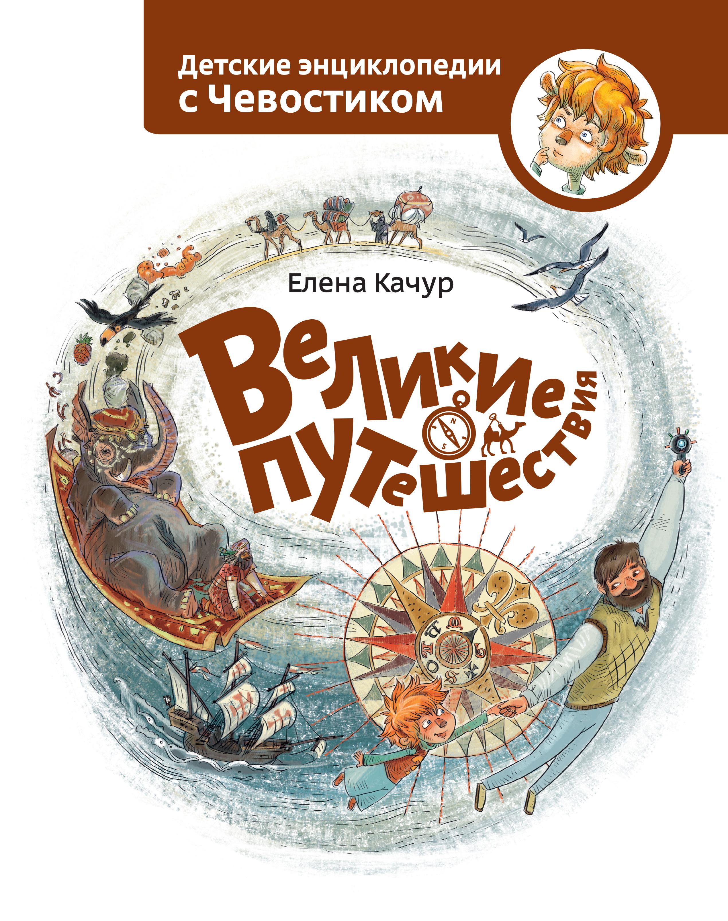 Книги о путешествиях для детей