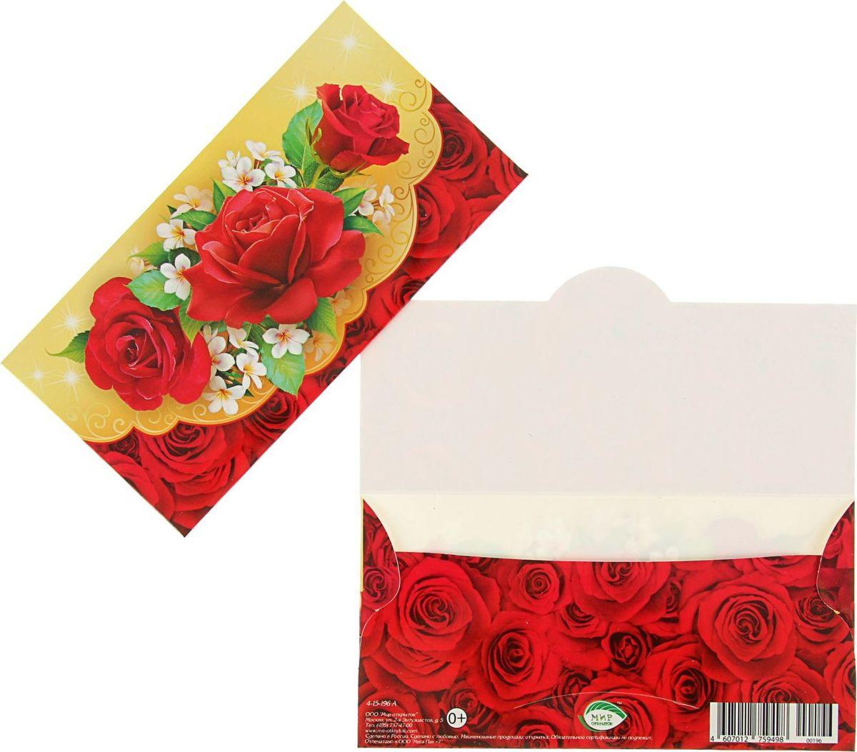 Открытка роза и конверт, картинки другу картинки