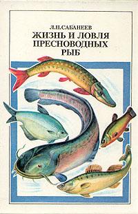 жизнь и ловля пресноводных рыб сабанеев fb2