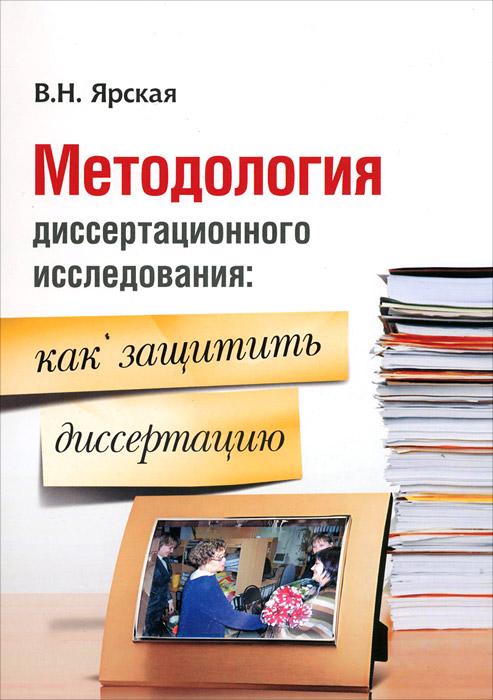 dissertation methodology how to