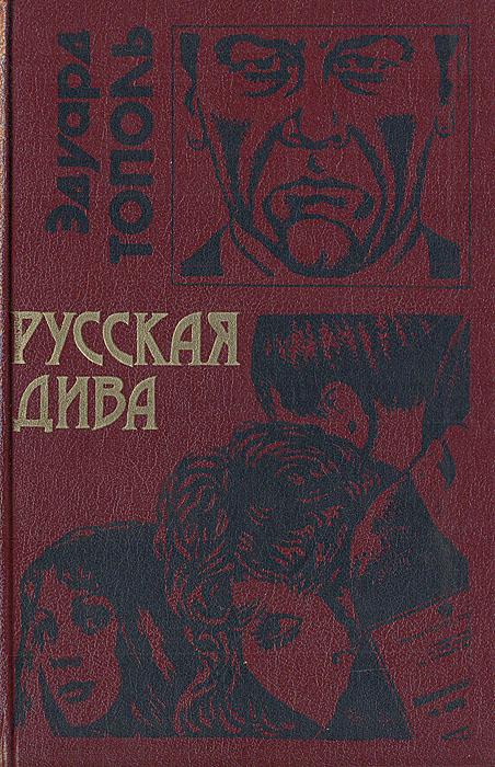 Собрание эдуард топольцена указана за одну книгу