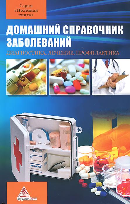 Товары для профилактики и лечения заболеваний в домашних условиях
