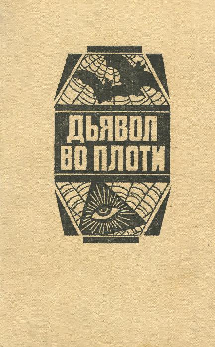 Информация о книге против тьмы с обложкой и бесплатная прямая ссылка для ее скачивания без регистрации