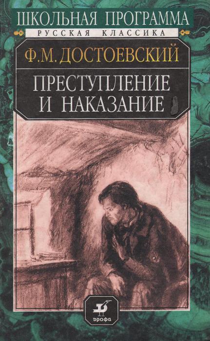 Преступление и наказание (комплект из 2 книг)
