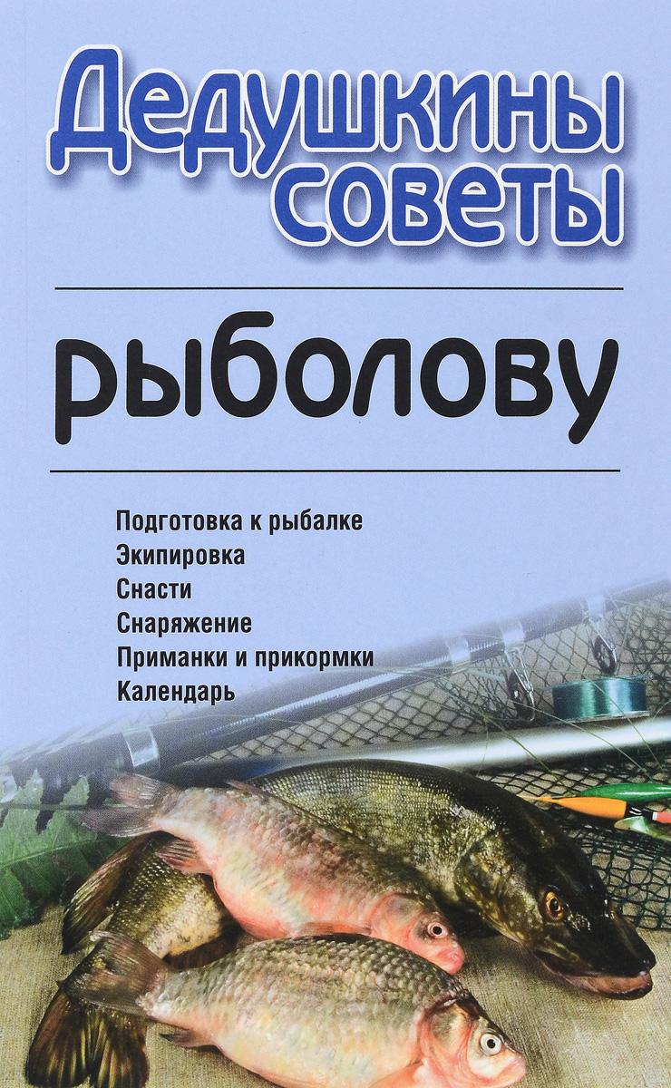 книга о рыбалке не дорогая